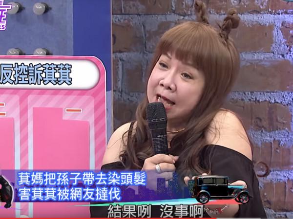 ▲▼帶黃鐙輝6歲女染髮 岳母被罵翻。(圖/翻攝自YouTube)