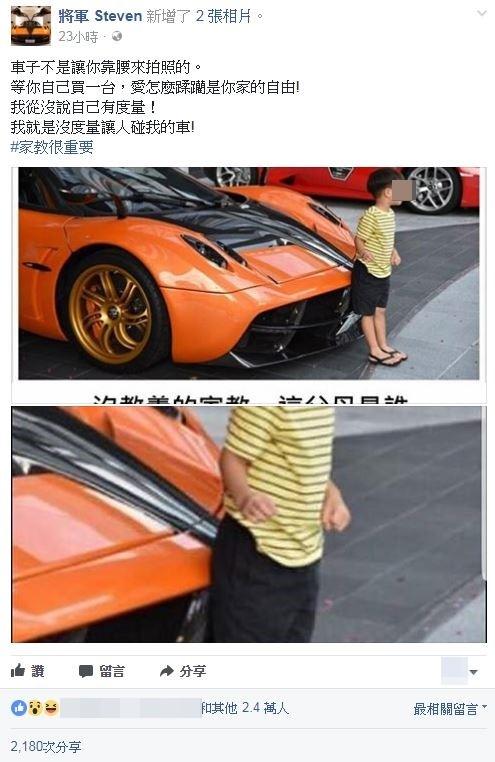 ▲▼「將軍」的「風神」1億超跑被母子靠著拍照,讓他大怒,引起熱議。(圖/翻攝將軍 Steven臉書)