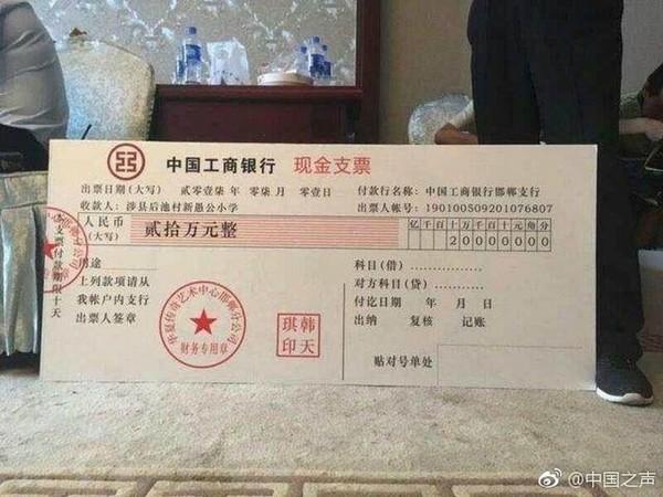 ▲▼20萬捐款變2000元,河北一所希望小學遇到怪事。(圖/取自微博)