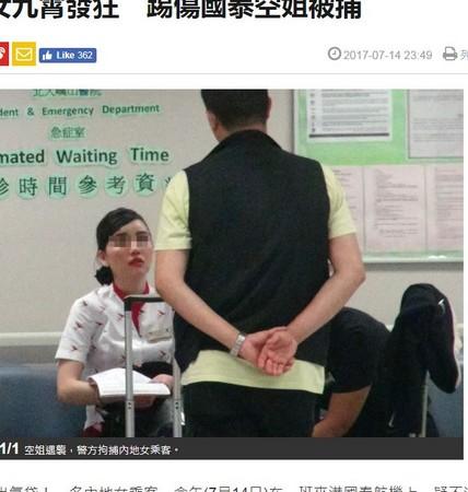▲▼一名35歲中國劉姓女乘客14日在飛往香港的國泰航機上,不滿空姐沒收餐盤,使出「無影腳」踢向對方。(圖/翻攝自《頭條日報》)