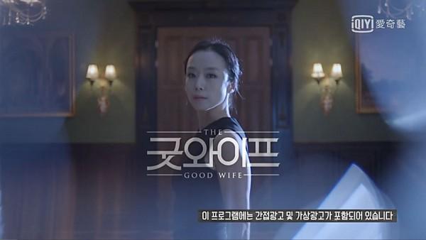 ▲韓劇《Good Wife》是改編美劇。(圖/愛奇藝)