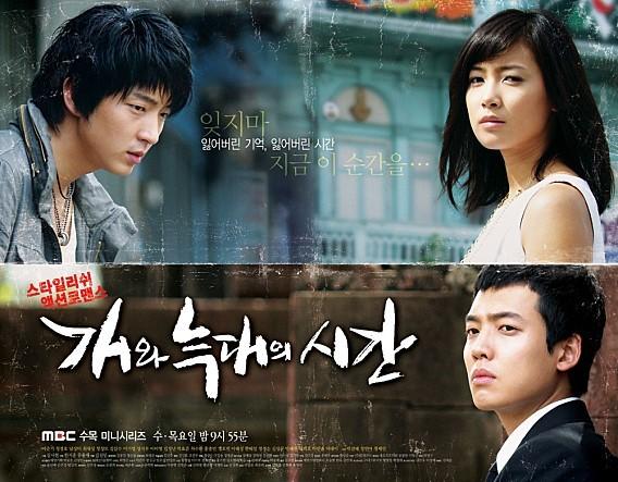▲電視劇《狗與狼的時間》(圖/翻攝自Naver Movie)