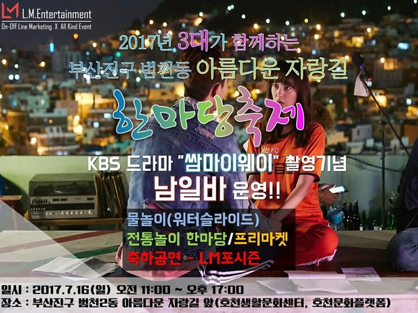 ▲釜山虎川村舉辦《三流之路》紀念會。(圖/翻攝自韓網)