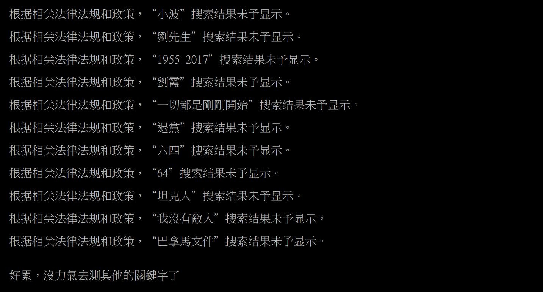 ▲中國把「諾貝爾」列為禁止搜尋了!(圖/翻攝自批踢踢)