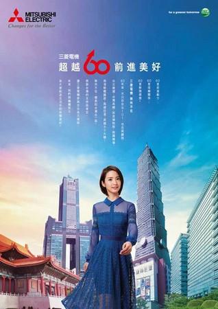 林依晨任三菱電機代言人 傳遞品牌理念(圖/三菱電機提供)