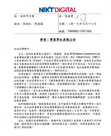 ▲壹傳媒發給員工內部公告。(圖/翻攝自香港01經濟)