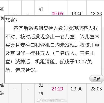 ▲▼ 北京飛上海的航班,有人逃票!(圖/取自「鑒聞」)
