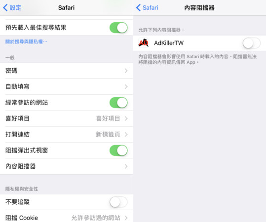傳Apple將封殺VPN原理的廣告阻擋APP。(圖/翻攝自手機、Apple 官網、記者莊友直攝)