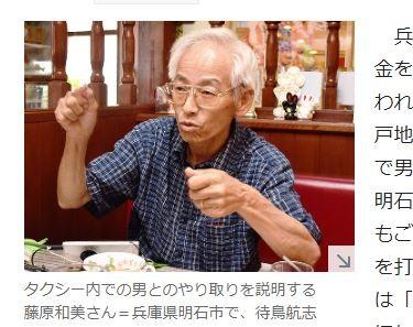 ▲66歲的藤原和美勸退搶費後還請對方吃飯,溫暖的善行感動了對方。(圖/翻攝Mainichi)