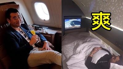 灑錢!「空中官邸艙」機上兩房一廳 單程百萬打趴頭等艙