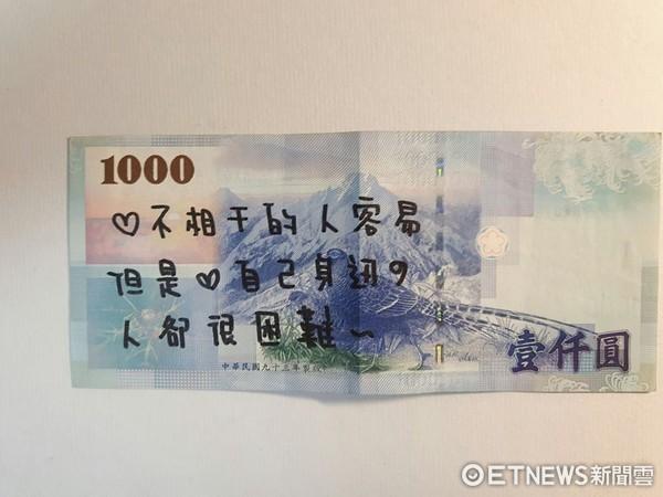 ▲▼千元大鈔遭人以黑色麥克筆寫下愛情文青佳句。(圖/當事人陳先生授權提供)