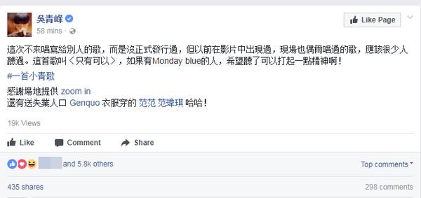 ▲青峰在家凱的伴奏下演唱自己的創作。(圖/翻攝自青峰臉書)