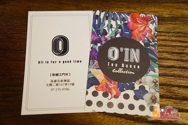 O'IN Tea House。(圖/影子)