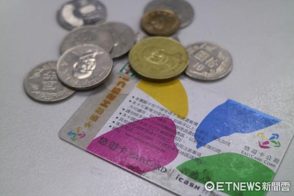 ▲零錢、悠遊卡、錢。(圖/資料照)