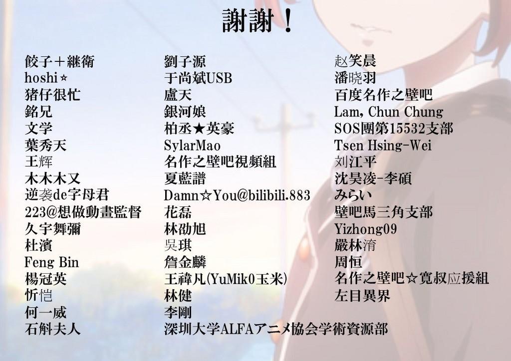 拿了中國資金就翻臉?動畫導演山本寬讚揚二戰日本挨批(圖/取自「薄暮」プロジェクト公式推特)
