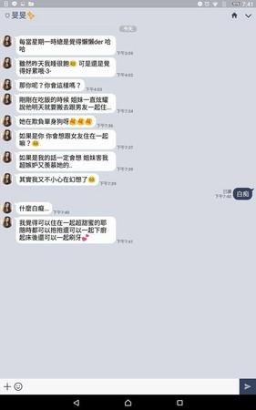 ▲▼ 網友po出酒店妹帳號回應 。(圖/翻攝自爆廢公社)