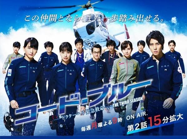 ▲山下智久《空中急診英雄3》成為新一代收視救世主。(圖/翻攝自官網)