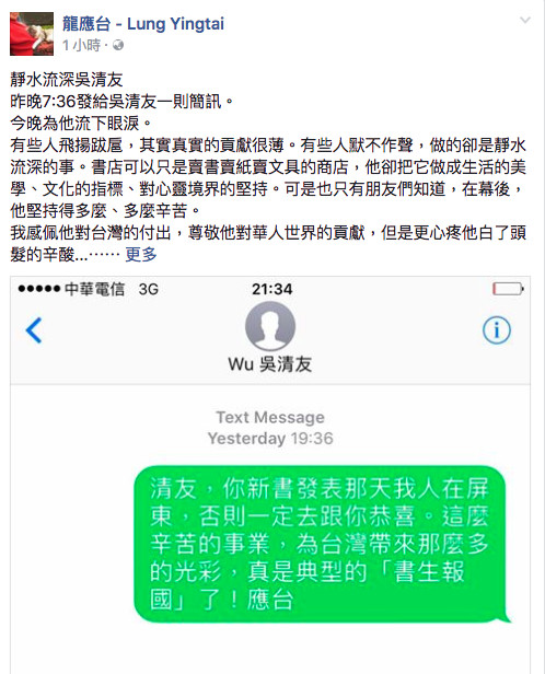 ▲吳清友猝逝(圖/翻攝自龍應台臉書)
