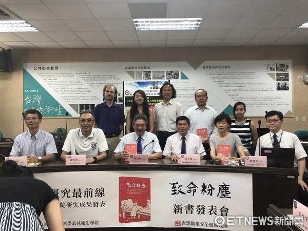 台大公衛學院今(19)日舉行《致命粉塵》紀錄片與新書發表,替民眾解析石綿造成的健康危害。(圖/記者趙于婷攝)