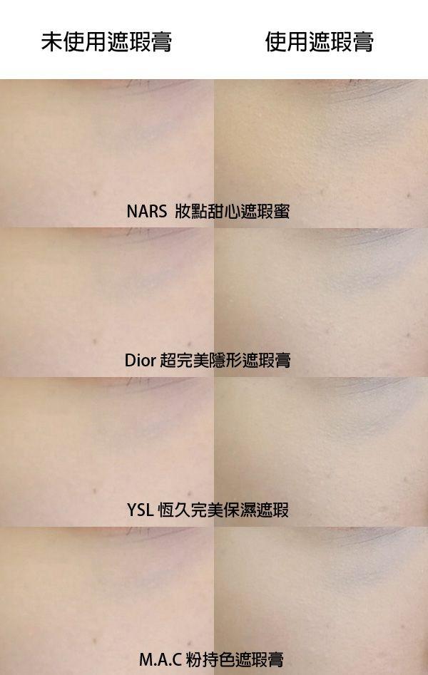 ▲4款專櫃液態遮瑕膏(圖/美人圈提供)