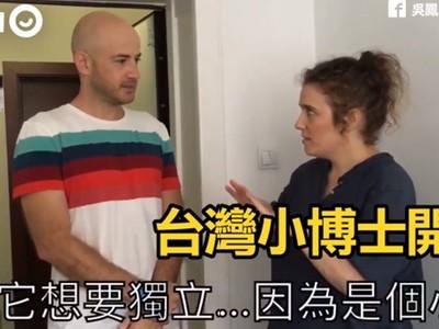 「台灣吃蟲和貓嗎?」吳鳳出國介紹台灣 網讚:觀光大使