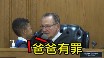 老爸傻眼! 法庭上被兒子「出賣判有罪」全場笑翻