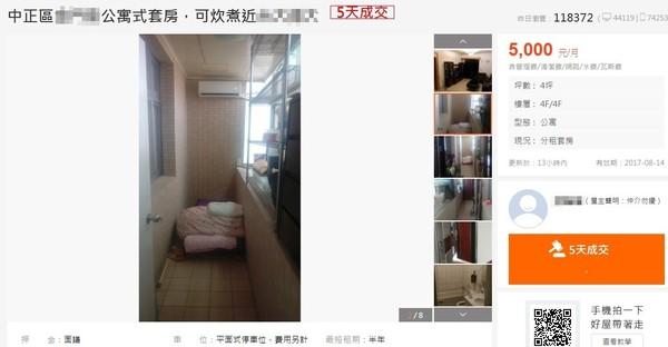 ▲台北最狂陽台雅房。(圖/翻攝自591租屋交易網)