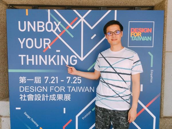 85名熱血青年為台灣設計本週華山登場(圖/飛捷文教基金會提供)
