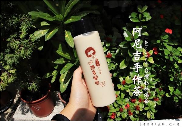 阿尼吉手作茶。(圖/規小孫)