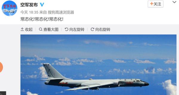 ▲▼解放軍空軍證實10架軍機繞台。(圖/翻攝自「空軍發布」微博)