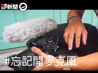 自拍喇低賽輕鬆好賺?YouTuber公開拍攝內幕:請網友別再酸