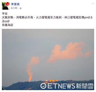 李富城臉書批林口電廠「狂噴pm2.5」 台電打臉:方向相反啦