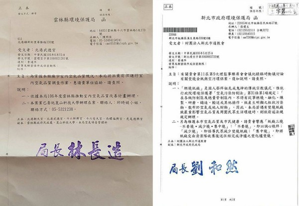 環保局公文(圖/翻攝自臉書)