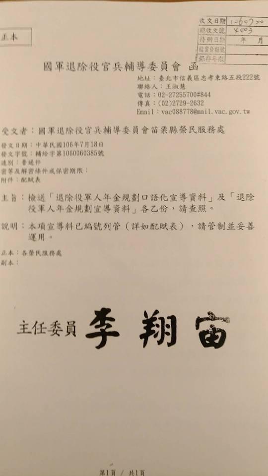 ▲▼軍人年改規劃草案曝光。(圖/翻攝自網路)