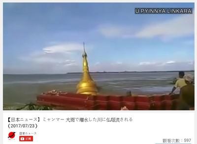 緬甸佛寺遭大水沖入伊洛瓦底江