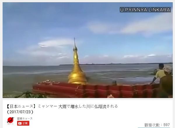 ▲▼緬甸暴雨成災,其中一座佛塔沉入水中。(圖/翻攝自《日本ニュース》YouTube)