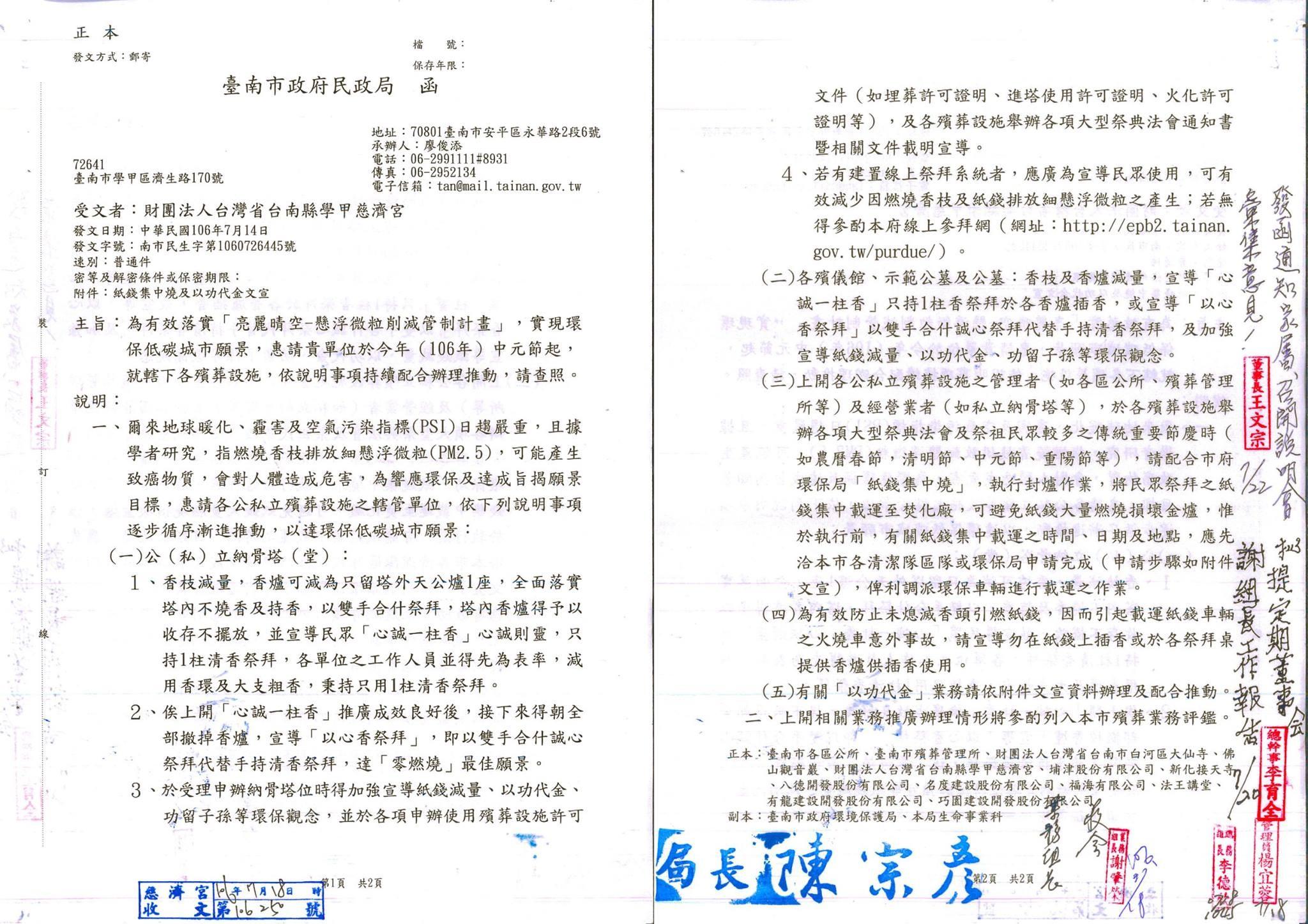 台南學甲慈濟宮出示公文,質疑「紙錢集中燒」政策。(圖/翻攝自學甲慈濟宮粉專)