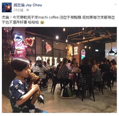 ▲▼周杰倫去昆凌咖啡店「沒位子坐」 笑哭:有點糗。(圖/翻攝自周杰倫臉書)