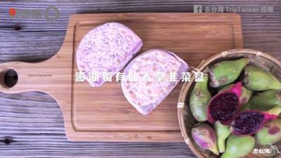連香港人都大推的6家「澎湖必吃美食」 粉紅韭菜盒好美啊