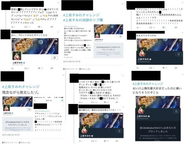 粉絲照三餐研究內衣!聲優上坂堇慘被霸凌…崩潰關推特(翻攝自推特@Uesakasumire/知乎)