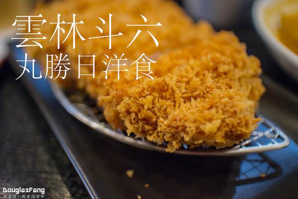 丸勝日洋食。(圖/道格拉斯.方)