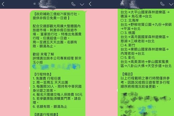 ▲網瘋傳政府補助3億推「免團費」一日遊。(圖/網友提供)