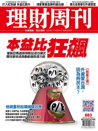 ▲理財周刊883,本益比狂飆▼             。(圖/記者理財周刊攝)