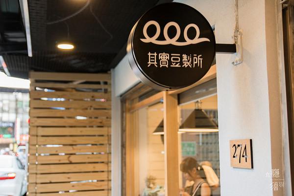 其實豆製所(瑞安街大安店)。(圖/食癮,拾影)