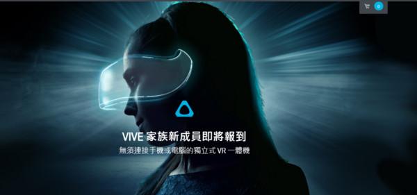 hTC即將推出無線的VR裝置。(翻攝自官網)