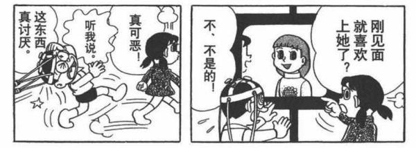 靜香沒被胖虎教訓為何還聽演唱會?原來大雄根本人生勝利組(翻攝自知乎/哆啦A夢漫畫)