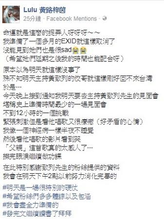 ▲▼黃子佼深夜PO文道歉! 宣布請辭黃致列演唱會主持。(圖/翻攝自Lulu臉書)