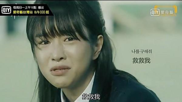 ▲韓劇《救救我》預告。(圖/愛奇藝提供)