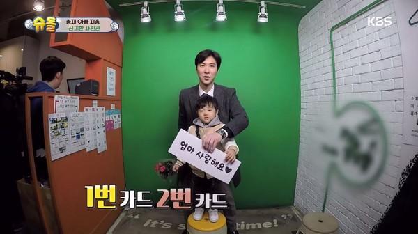▲《超人回來了》高志溶父子拍攝flipbook。(圖/翻攝自YouTube KBSEntertain)