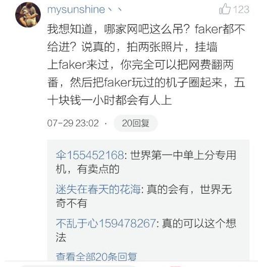 LOL神Faker進上海網咖「慘被拒絕」 鄉民笑傻:財神爺進門還不要(翻攝自百度抗壓吧)